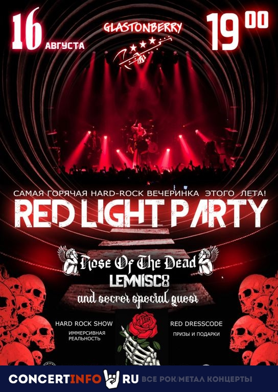RED LIGHT PARTY 16 августа 2019, концерт в Glastonberry, Москва