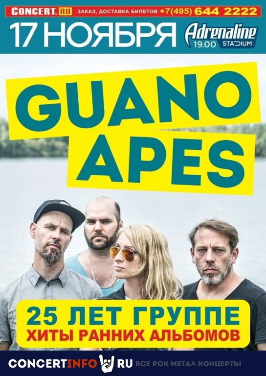 Guano Apes 16 ноября 2019, концерт в Adrenaline Stadium, Москва