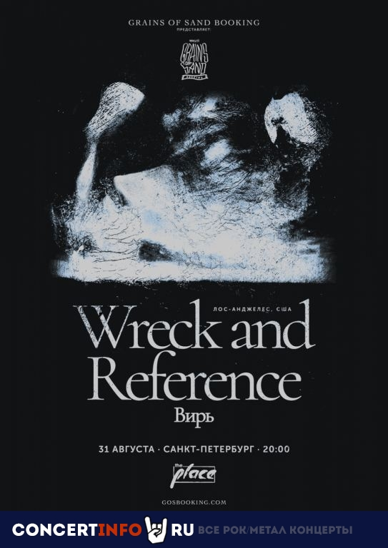 WRECK AND REFERENCE 31 августа 2019, концерт в The Place, Санкт-Петербург