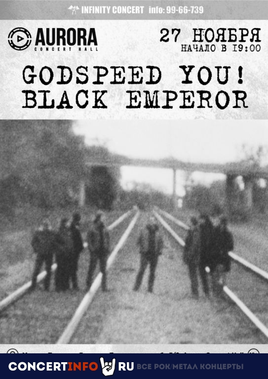 Godspeed You! Black Emperor 27 ноября 2019, концерт в Aurora Concert Hall, Санкт-Петербург