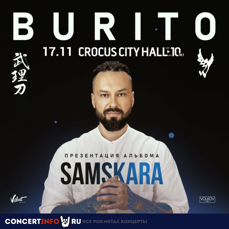 Burito 17 ноября 2019, концерт в Crocus City Hall, Москва