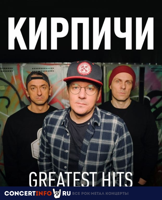 Кирпичи. Greatest Hits 14 сентября 2019, концерт в Морзе, Санкт-Петербург