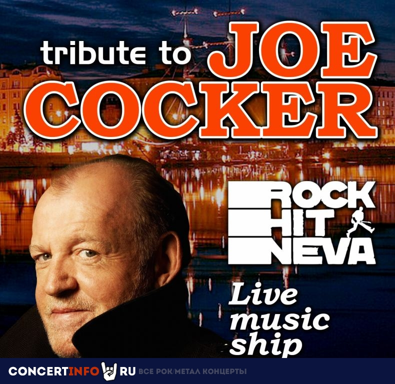 Joe Cocker Music Show 10 октября 2019, концерт в Теплоход Rock Hit Neva, Санкт-Петербург