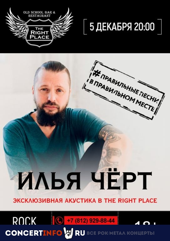 Илья ЧЁРТ 5 декабря 2019, концерт в The Right Place, Санкт-Петербург