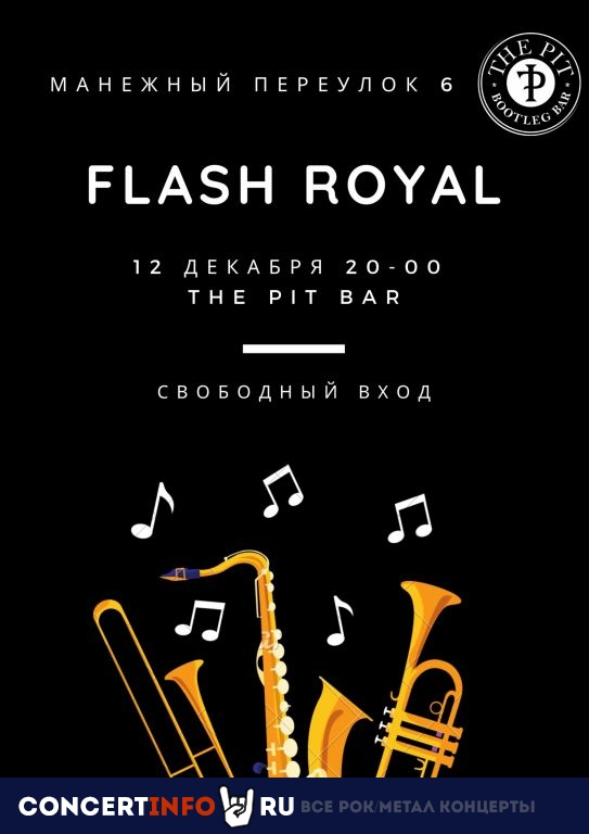 Flash royal 12 декабря 2019, концерт в The Pit bar, Санкт-Петербург