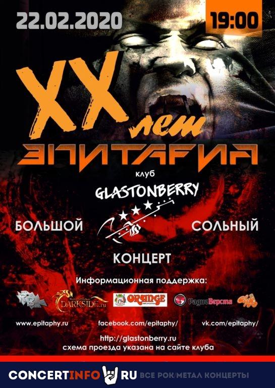 в клуб 22 февраля в москве