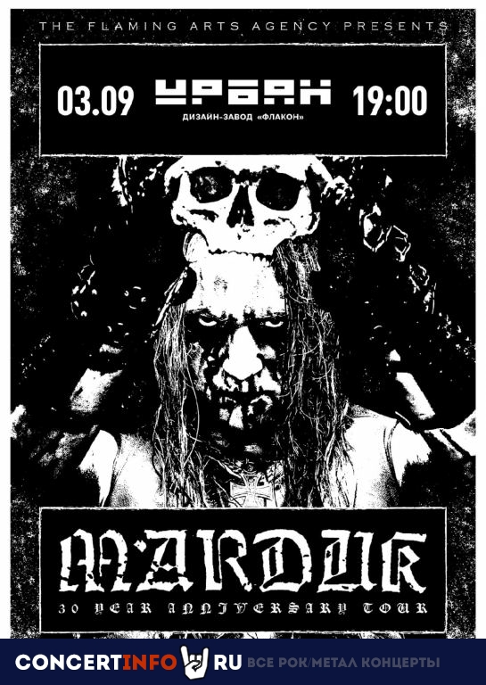 MARDUK 17 апреля 2020, концерт в Crystal Hall, Москва