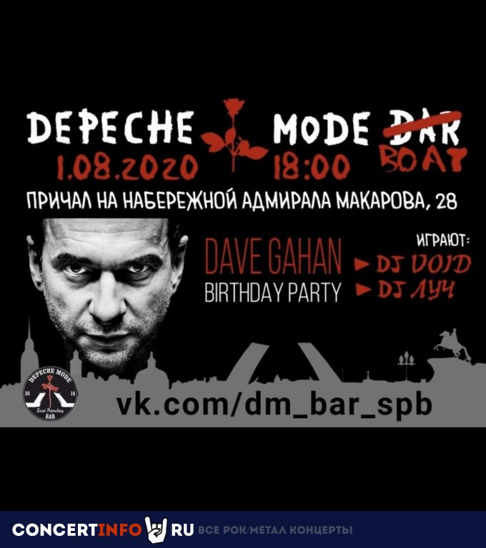 Depeche Mode Boat 1 августа 2020, концерт в Причал Тучков мост, Санкт-Петербург