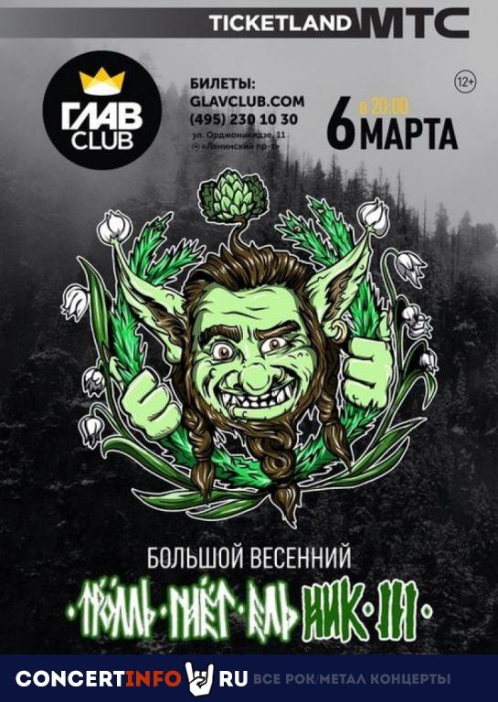 6 марта клуб москва клубы москвы где можно потанцевать хорошо