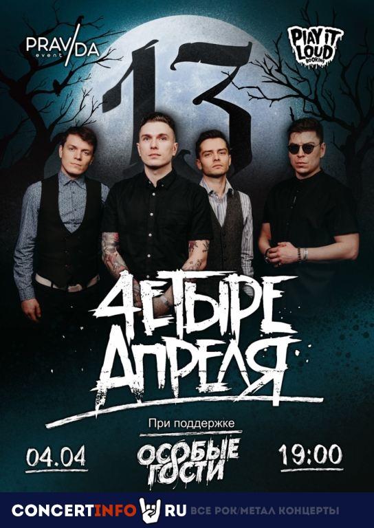 Концерты в клубах москвы 4 апреля boys клуб в москве