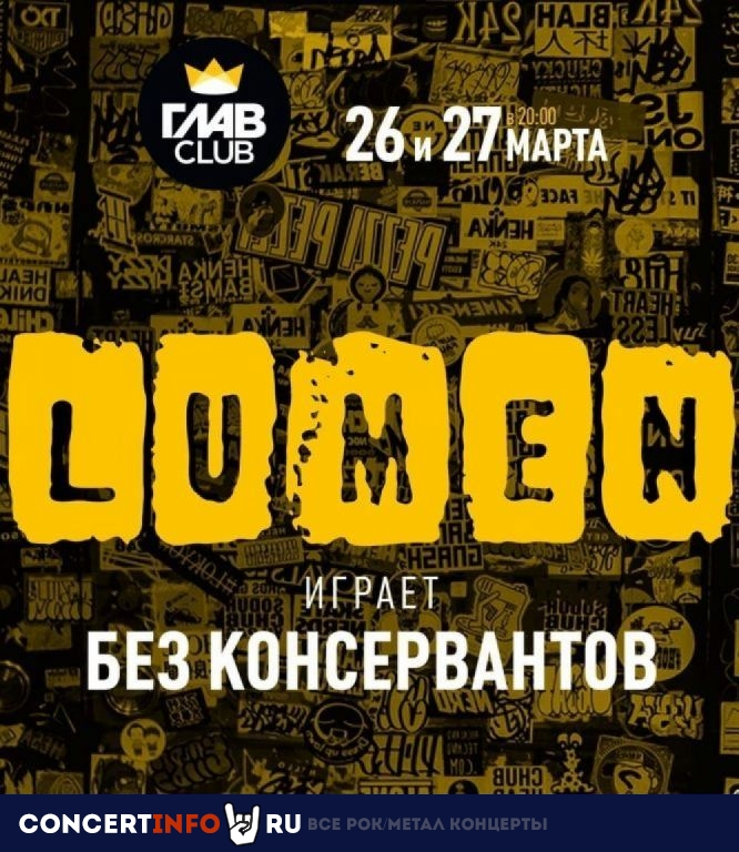 27 марта клубы москвы эгоист пекин клуб москва официальный сайт