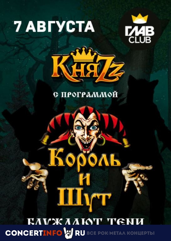 концерт король и шут 7 августа
