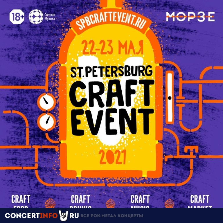 Craft Event 22 мая 2021, концерт в Морзе, Санкт-Петербург