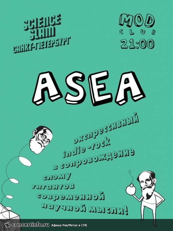 Концерт 9 июня 2013, ASEA на Science Slam! (MOD, Санкт-Петербург)