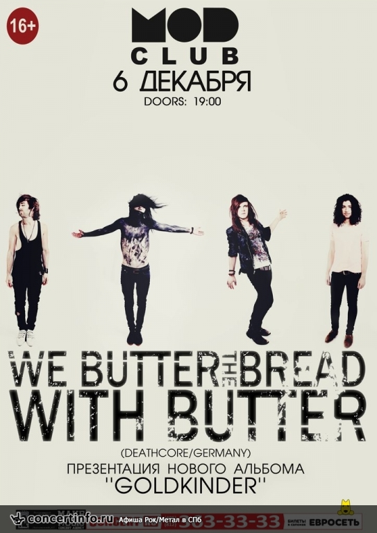 Концерт 6 декабря 2013, We Butter The Bread With Butter (MOD, Санкт-Петербург)