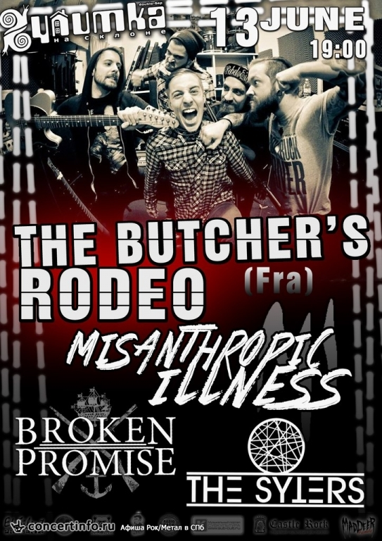 Концерт 13 июня 2014, The Butcher`s Rodeo (Улитка на склоне, Санкт-Петербург)