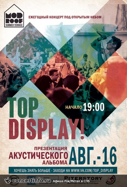 Концерт 16 августа 2014, Top-Display  (MOD, Санкт-Петербург)