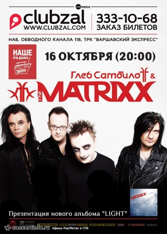 Концерт 16 октября 2014, The MATRIXX (ClubZal, Санкт-Петербург)