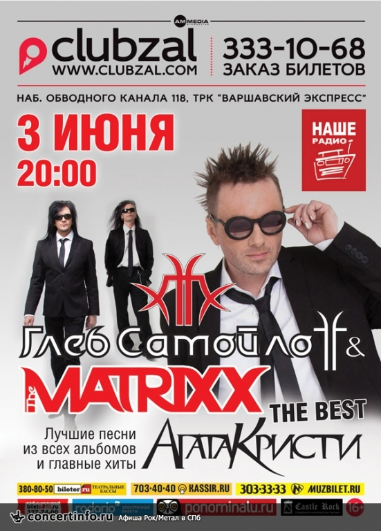 Концерт 3 июня 2016, Глеб Самойлов and The Matrixx (ClubZal, Санкт-Петербург)