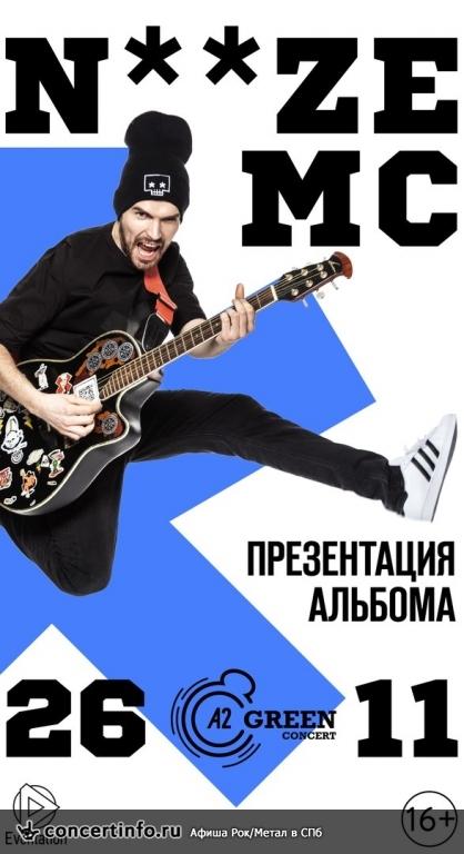 Афиша концертов на ноябрь 2016 спб афиша в театр маяковского в москве