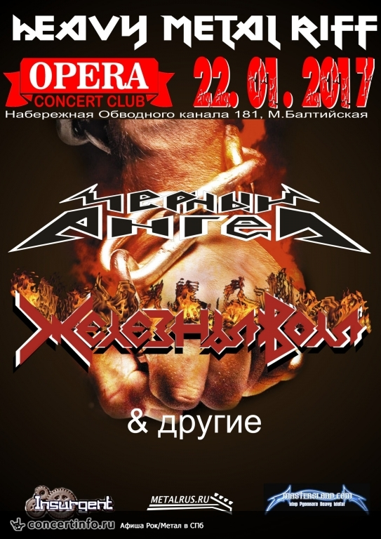 Концерт 22 января 2017, Heavy Metal Riff 2017 (Opera Concert Club, Санкт-Петербург)
