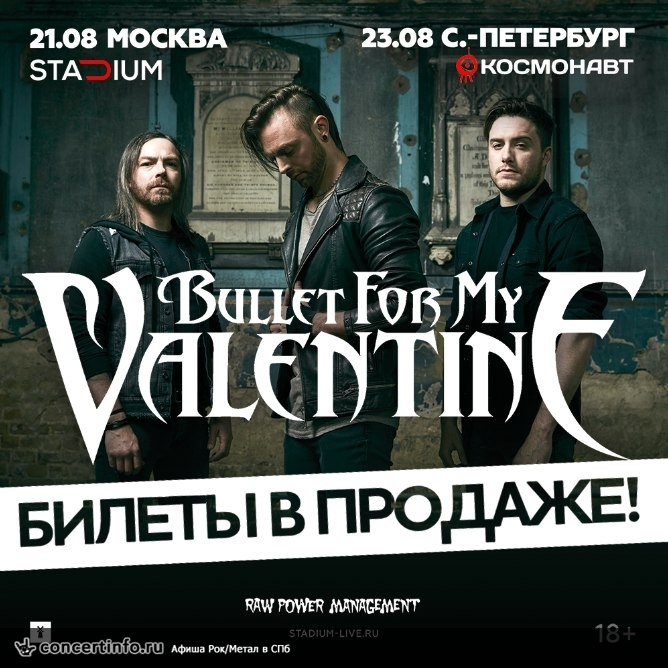 Концерт 23 августа 2017, Bullet for My Valentine (Космонавт, Санкт-Петербург)