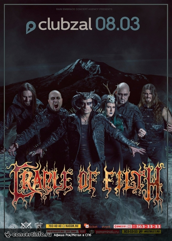 Концерт 8 марта 2018, CRADLE OF FILTH (ZAL, Санкт-Петербург)