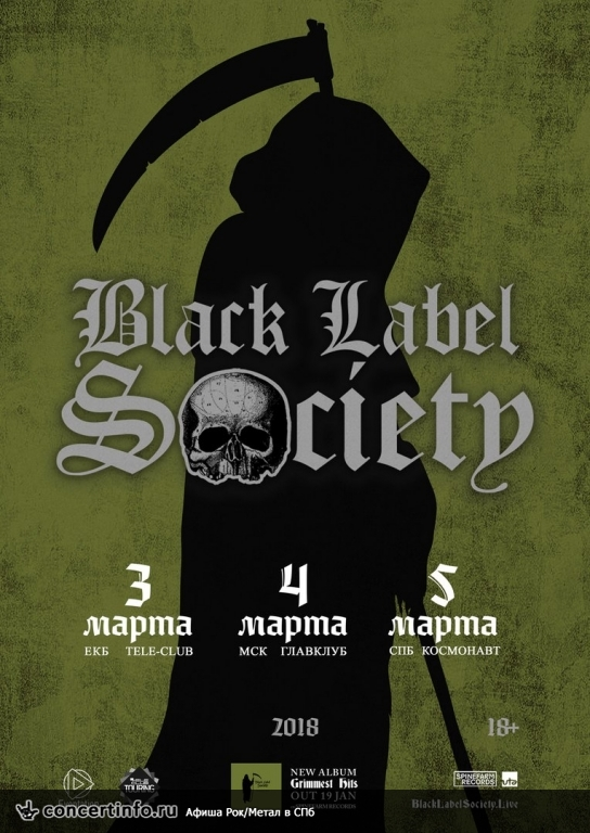 Концерт 5 марта 2018, Black Label Society (Космонавт, Санкт-Петербург)