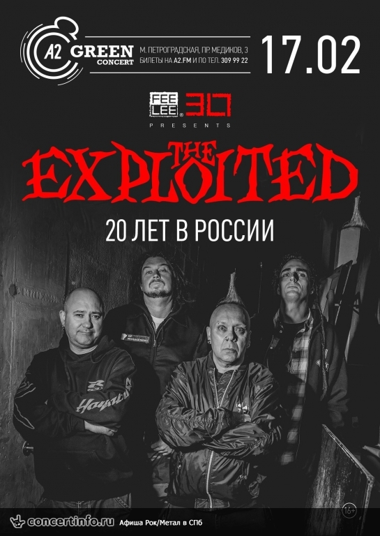 Концерт 17 февраля 2018, The Exploited (A2 Green Concert, Санкт-Петербург)
