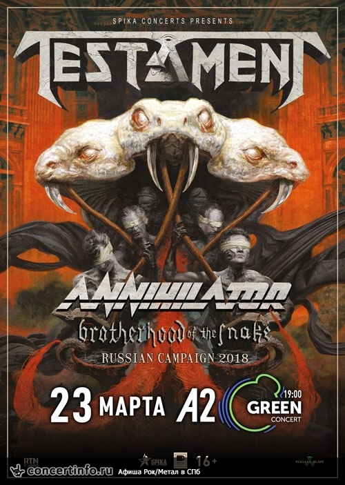 Концерт 23 марта 2018, TESTAMENT, ANNIHILATOR и LOST SOCIETY (A2 Green Concert, Санкт-Петербург)