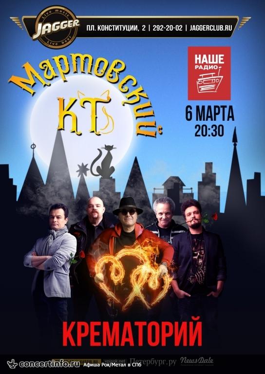 6 марта клуб москва футбольная форма клубов москва