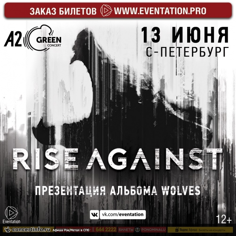 Концерт 13 июня 2018, Rise Against (A2 Green Concert, Санкт-Петербург)