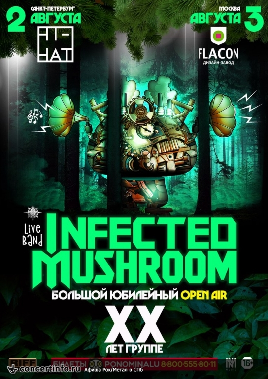 Концерт 2 августа 2018, Infected Mushroom (Hi-Hat, Санкт-Петербург)