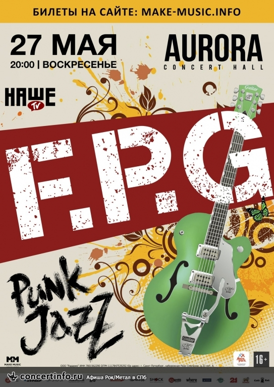 Концерт 27 мая 2018, F.P.G Punk Jazz (Aurora Concert Hall, Санкт-Петербург)