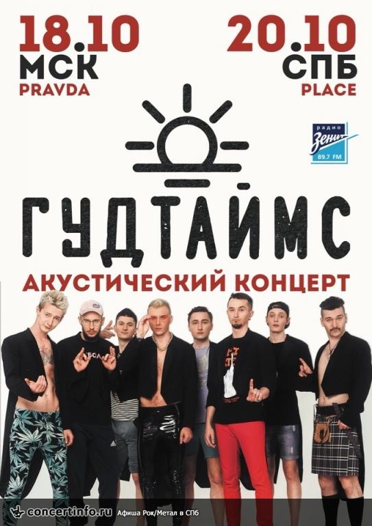 Билеты на концерт 20 октября афиша новосибирск на 2017 концерты