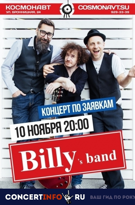 Концерт 10 ноября 2018, Billy`s Band (Космонавт, Санкт-Петербург)