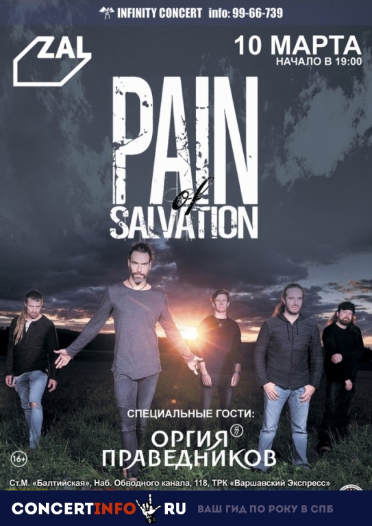 Pain of Salvation 10 марта 2019, концерт в ZAL, Санкт-Петербург