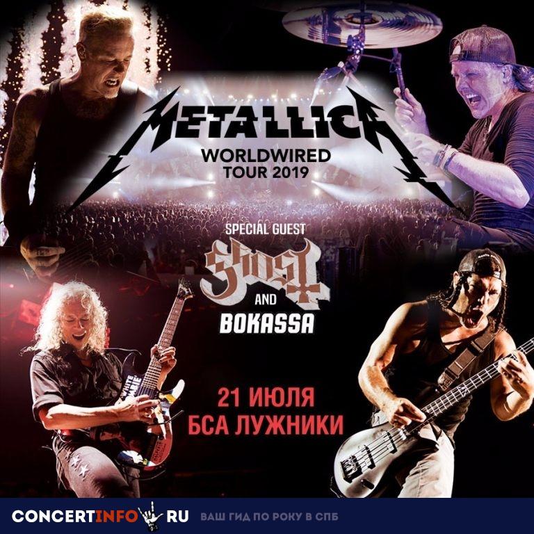Билеты концерт металлика в москве театр оперы и балета в харькове афиша