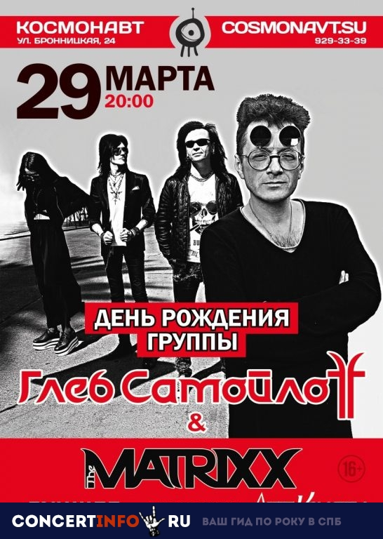 Концерт 29 марта 2019, Глеб Самойлов & The Matrixx (Космонавт, Санкт-Петербург)