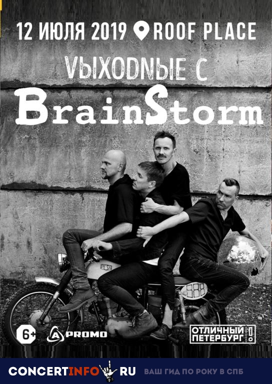 Концерт 12 июля 2019, VЫХОDNЫЕ с BrainStorm (ROOF PLACE, Санкт-Петербург)