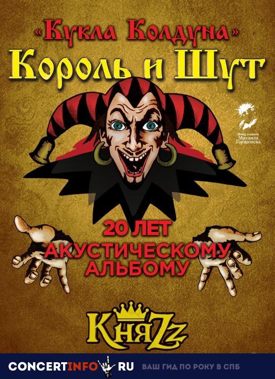 король и шут концерт купить билеты