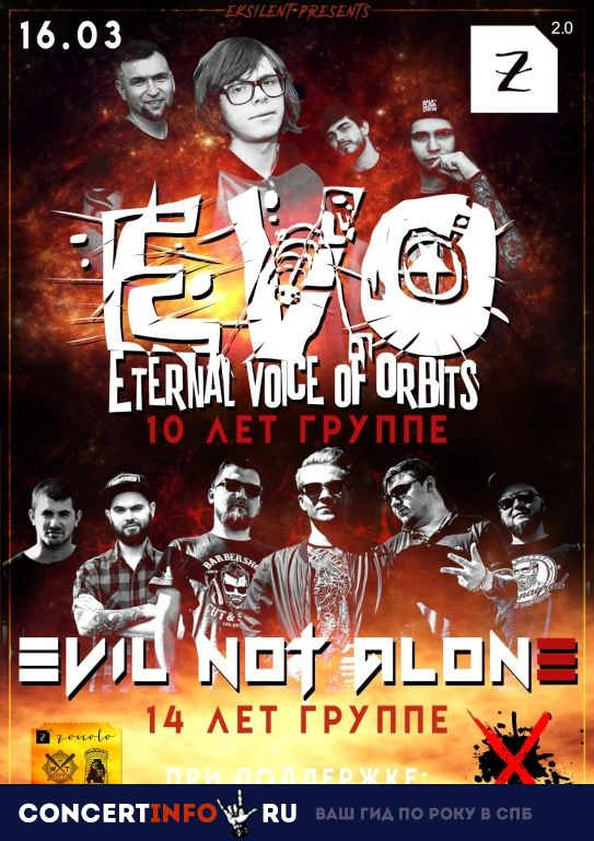 Evil Not Alone, EVO 16 марта 2019, концерт в Zoccolo 2.0, Санкт-Петербург