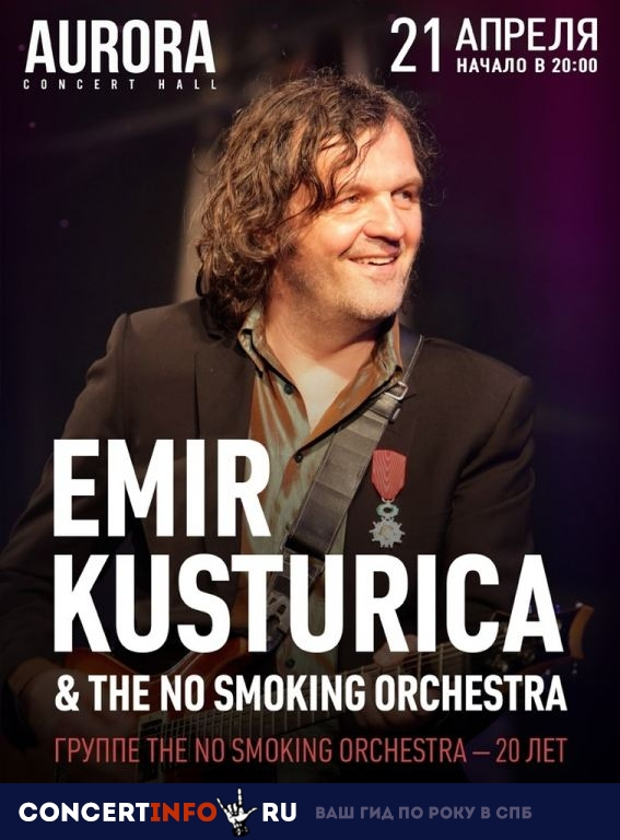 Концерт 21 апреля 2019, Emir Kusturica, The No Smoking Orchestra (Aurora Concert Hall, Санкт-Петербург)