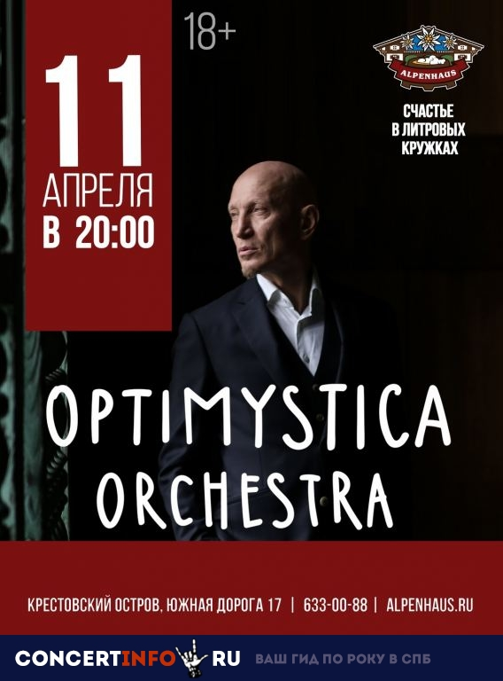 Концерт 11 апреля 2019, Optimystica Orchestra (Альпенхаус Ресторан, Санкт-Петербург)