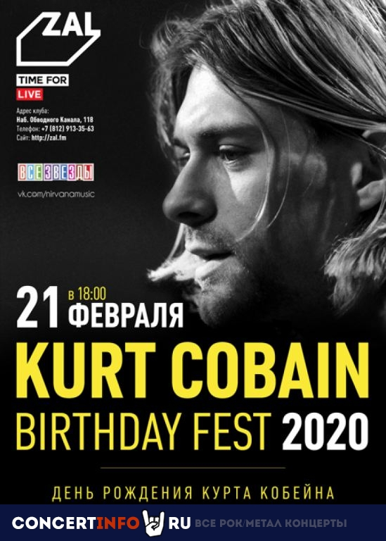 Kurt Cobain Birthday Fest 21 февраля 2020, концерт в ZAL, Санкт-Петербург