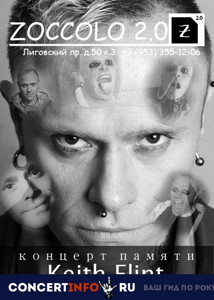 Концерт 13 апреля 2019, Памяти Keith Flint (Zoccolo 2.0, Санкт-Петербург)