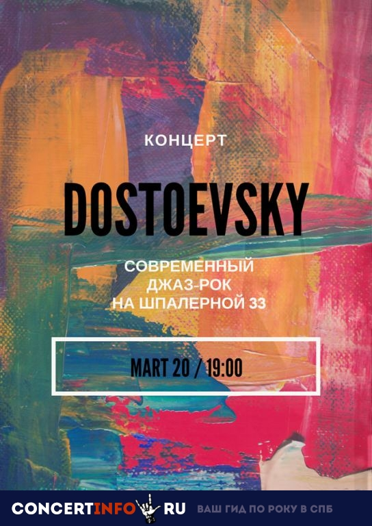 Концерт 20 марта 2019, DostoevskY (JFC Jazz Club, Санкт-Петербург)