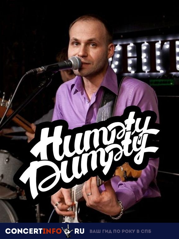 Humpty Dumpty 16 апреля 2019, концерт в White Night Music Joint, Санкт-Петербург
