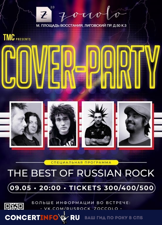 Cover-Party: The Best of Russian Rock 9 мая 2019, концерт в Zoccolo 2.0, Санкт-Петербург