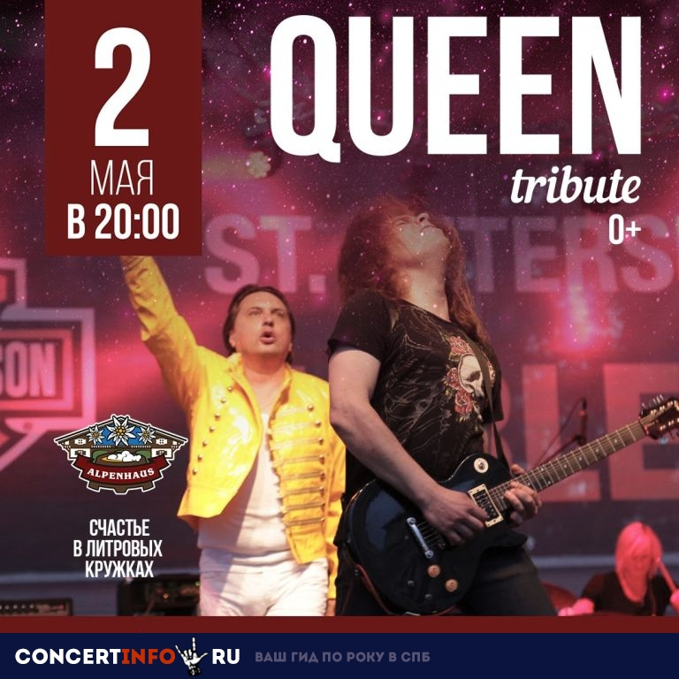 Концерт 2 мая 2019, Queen Tribute (Альпенхаус Ресторан, Санкт-Петербург)